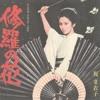 Meiko Kaji - Shura No Hana