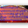 Myanmar Online Music- Myanmar Online Mp3 Songs- Khin Mg Toe - Ta Mote Ta Ya Kyaing 1