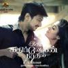 Love Theme BGM | Ithu Kathirvelan Kadhal