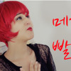 Red Megan: Hyuna red Parody