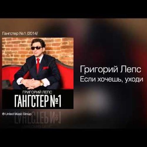 Григорий Лепс - Если хочешь