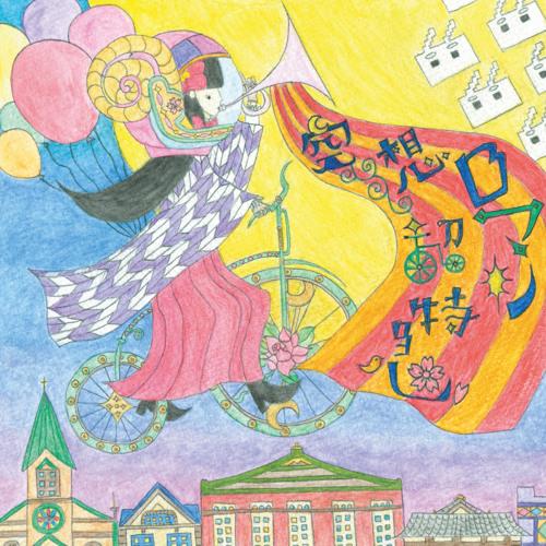 M-1 ムーントラベラー (ゆずアリーナツアー新世界 2014オープニング曲)