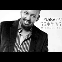 Michael belayneh - Eshi Blagn