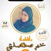 Promo Of Khabar M7asalsh