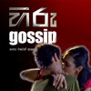 Yureni Noshika Talk About Kissing in Films - Hiru Gossip (www.hirugossip.lk)