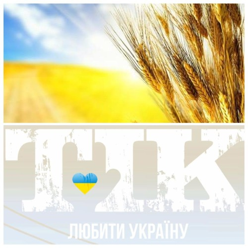 TIK  Люби ти Україну (Tapolsky & The Jackass) Remix