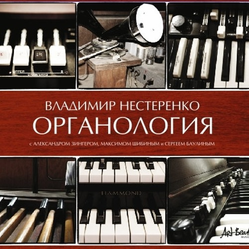 "Владимир Нестеренко - Органология / Vladimir Nesterenko – ""Organology"""