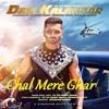 Chal Mere Ghar - Yo Yo Honey Singh | Desi Kalakaar