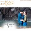I Love You - Yoon Mi Rae - It's Okay That's Love OST Part 6