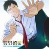 Gekkan Shoujo Nozaki-kun OP TVsize (Sayuko Cover)