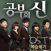 Jiyeon ( Tto Leu Leu Ost. God Of Study) Cover