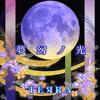 TЁЯRA ~ Mugen No Hikari
