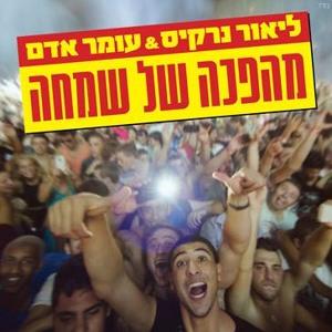 ליאור נרקיס ועומר אדם - מהפכה של שמחה (Tomer Ginsburg Mash - Up) mp3