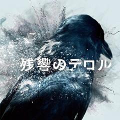 birden (feat. Arnor Dan)