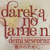JKT48 - Dareka No Tame ni (Demi Seseorang) (CD Rip Clean)