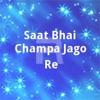 Sat Vai Champa Jago Re Jago By Shimla Barua