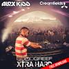 Alex Kidd - Live @ Creamfields 2014 UK - 24.08.2014 | FREE DOWNLOAD