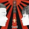 R-指定-國立少年-ナショナルキッド  (Kokuritsu Shounen National Kid)