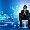 Download Lagu El Joker - Ikhtar Makanak الجوكر - اختار مكانك mp3 (4.85 MB)