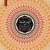 Download با من صنما - موسیقی فیلم آرایش غلیظ - همایون شجریان و سهراب پورناظری Mp3