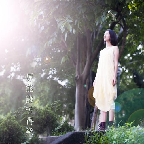 願能離苦得樂   衍空法師開示/歌詞   主唱:Jo Lau   作曲/編曲:Marty Wong  攝影:Idris Ho