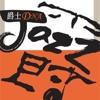 2004 - 001 [廣播節目存檔:爵士音樂吧] 爵士樂入門不害怕