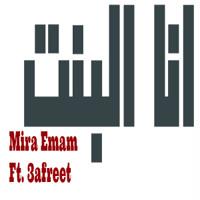 06 - Hatem Beatbox Ft 3afreet & Mira Emam - Ana ElBent