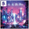 Varien & 7 Minutes Dead - Mirai Sekai (Continuous Mix)