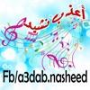 مجد العرب - مؤمن جراد.mp3
