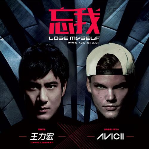 Avicii feat. 王力宏 (Wang Leehom) - 忘我 (Lose Myself) [Premiere]