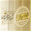 Download أُحبُّكَ يا رسولَ الله Mp3