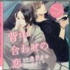 Senaka awase no koi blcd -matsuoka yoshitsugu x terashima takuma- 1
