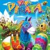 Viva Pinata (7min 35sec Romance Dances)