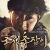Lim Chang Jung - Try To Wait The Joseon Gunman 조선 총잡이 OST Part 4