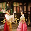 Ivy – Do You Know My Heart  The Joseon Gunman 조선 총잡이 OST Part 5