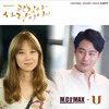 U - It's Okay, That's Love OST Part.7 M.C. The Max
