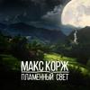 Макс Корж — Пламенный свет Mp3