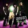 2NE1 - Clap Your Hands (Rock Version)