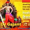 Jai Malhar Title [with Lyrics] OST Track By DJ Gajant 320kbps