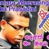 Death Ahimi Man Obe Atha Kelesada-Chamara Weersinghe n Rajika Prasadini