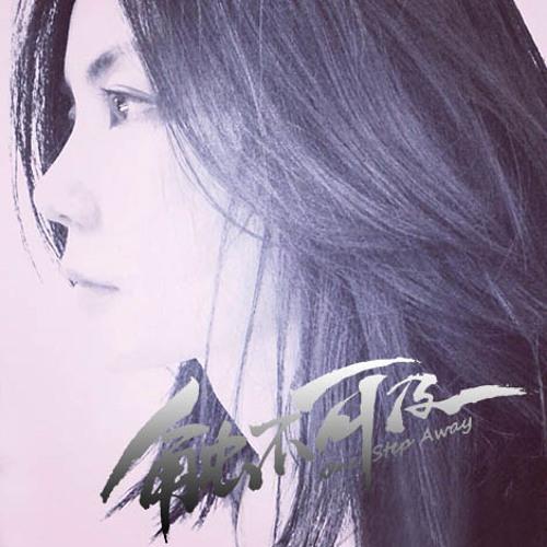 王菲(Faye Wong)01愛不可及~《觸不可及》電影主題曲 ~ myfayevourite.blogspot.com myfayevourite.mysinablog.com