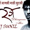 03 Shitti Wajali Gaadi Sutali [ Dhingana Mix ] Dj Sunil