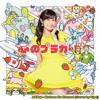 心のプラカード (Kokoro No Placard) - AKB48 Cover by Lipe