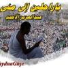 Download ياراحلين إلى منى ( حداء الشيخ: عبدالعزيز الأحمد ) من قديم أناشيد الحج Mp3