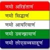 Namokar Mantra - 8
