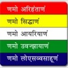 Namokar Mantra - 4