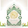 083 - Al Mutaffifin