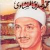 Download محمد صديق المنشاوى - من سورة يوسف Mp3