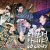 2PM - GO CRAZY! (미친거 아니야?)