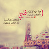 هي مره وتوبه ~ أحمد الهرمي